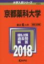 京都薬科大学 2018年版 (大学入試シリーズ)[本/雑誌] / 教学社
