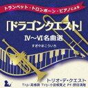 Composer: Ta Line - トランペット・トロンボーン・ピアノによる「ドラゴンクエスト」IV〜VI名曲選 すぎやまこういち[CD] / トリオ・デ・クエスト