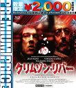 プレミアムプライス版 クリムゾン・リバー [数量限定版][Blu-ray] / 洋画