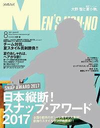 MEN'S NON-NO (メンズノンノ) 2017年8月号 【表紙】 大野智[本/雑誌] (雑誌) / 集英社