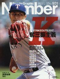 SportsGraphic Number 2017年7/27号 【特集】 奪三振主義 2017[本/雑誌] (雑誌) / 文藝春秋
