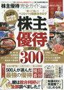 株主優待完全ガイド (100 ムックシリーズ 完全ガイ 189) 本/雑誌 / 晋遊舎