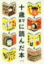 十歳までに読んだ本[本/雑誌] / 西加奈子/ほか著 益田ミリ/ほか著 杏/ほか著
