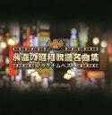 プラチナムベスト〜永遠の昭和歌謡名曲集  / オムニバス