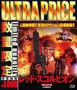 ウルトラプライス版 レッド・スコルピオン [数量限定版][Blu-ray] / 洋画