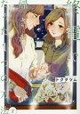 終電で帰さない、たった1つの方法 2 (Yuri-Hime)[本/雑誌] / トクヲツム/著