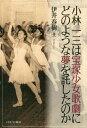 小林一三は宝塚少女歌劇にどのような夢を託したのか[本/雑誌] / 伊井春樹/著
