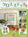 クロスステッチ 2017年7/26号[本/雑誌] (雑誌) / アシェット・コレクションズ・ジャパン