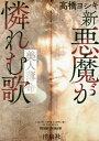 新/悪魔が憐れむ歌 美人薄命[本/雑誌] / 高橋ヨシキ/著