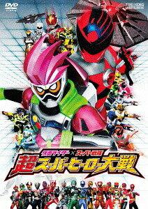 仮面ライダー×スーパー戦隊超スーパーヒーロー大戦[DVD]/特撮