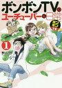 ボンボンTVのユーチューバーな日常 1 (KCDX) 本/雑誌 / 桂シリマル/漫画