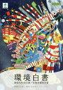 環境白書 循環型社会白書/生物多様性白書 平成29年版 (2017)[本/雑誌] / 環境省総合環境