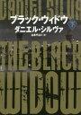 ブラック・ウィドウ 下 / 原タイトル:THE BLACK WIDOW (ハーパーBOOKS)[本/雑誌] / ダニエル・シルヴァ/著 山本やよい/訳