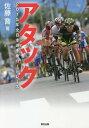 アタック 2015年全日本選手権ロードレース[本/雑誌] / 佐藤喬/著