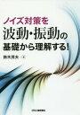 乐天商城 - ノイズ対策を波動・振動の基礎から理解する![本/雑誌] / 鈴木茂夫/著