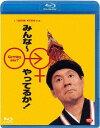 みんな〜やってるか![Blu-ray] / 邦画