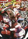 殺戮の天使 5 (MFコミックス ジーンシリーズ) (コミックス) / 名束くだん/漫画 真田まこと/原作