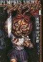 パンプキンナイト 1 (バンブーコミックス) 本/雑誌 (コミックス) / 谷口世磨/画 / 外薗 昌也 原作
