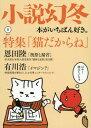小説幻冬 2017年8月号 【特集】 猫だからね 本/雑誌 (雑誌) / 幻冬舎