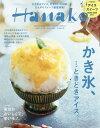 Hanako (ハナコ) 2...