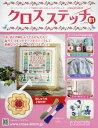 クロスステッチ 2017年8/2号[本/雑誌] (雑誌) / アシェット・コレクションズ・ジャパン