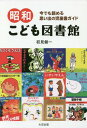 昭和こども図書館 今でも読める思い出の児童書ガイド[本/雑誌] / 初見健一/著