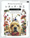 Photoshopレタッチ・加工アイデア図鑑[本/雑誌] / 楠田諭史/著