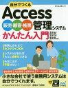 自分でつくるAccess販売・顧客・帳票管理システムかんたん入門[本/雑誌] / きたみあきこ/著