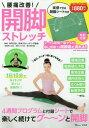 腰痛改善!開脚ストレッチ (TJ)[本/雑誌] / 日本ストレッチング協