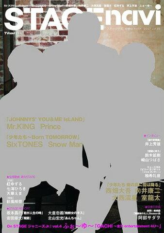 STAGE navi Vol.15 【表紙&巻頭】 Mr.King (NIKKO MOOK TVnaviプラス)[本/雑誌] / 産経新聞出版