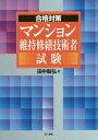 マンション維持修繕技術者試験 合格対策[本/雑誌] / 田中毅弘/著