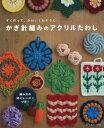 かぎ針編みのアクリルたわし すぐ作って、かわいくおそうじ[本/雑誌] / 日本ヴォーグ社