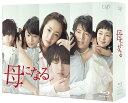 母になる Blu-ray BOX[Blu-ray] / TVドラマ