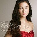 ウィーンの調べ 〜華麗なるコロラトゥーラ2〜 CD / 田中彩子