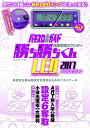 楽天CD&DVD NEOWING究極攻略カウンター 勝ち勝ちくんLED 2017 パープルスケルトン[本/雑誌] / ガイドワークス