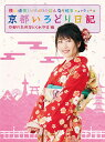 横山由依 (AKB48)がはんなり巡る京都いろどり日記 第1巻「京都の名所 見とくれやす」編 DVD / バラエティ (横山由依(AKB48))