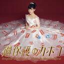 ドラマ「過保護のカホコ」オリジナル・サウンドトラック[CD] / TVサントラ (音楽: 平井真美子)