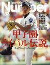 SportsGraphic Number 2017年8/12号 【特集】 夏の甲子園「ライバル伝説」