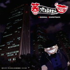 TVアニメ『笑ゥせぇるすまんNEW』オリジナル・サウンドトラック[CD] / アニメサントラ (音楽: 田中公平)