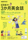 Rakuten - NHKラジオ短期集中!3か月英会話 2017年9月号[本/雑誌] (雑誌) / NHK出版