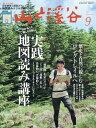 山と渓谷 2017年9月号[本/雑誌] (雑誌) / 山と溪谷社