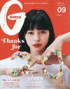GINZA(ギンザ) 2017年9月号 【表紙】 中条あやみ[本/雑誌] (雑誌) / マガジンハウス