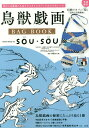鳥獣戯画 BAG BOOK textile design by SOU SOU 本/雑誌 / 宝島社