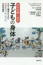 文化を映し出す子どもの身体 文化人類学からみた日本とニュージーランドの幼児教育 / 原タイトル:BODIES AS SITES OF CUL...