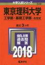 東京理科大学 工学部 基礎工学部 B方式 2018年版 (大学入試シリーズ) 本/雑誌 / 教学社