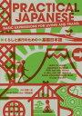 [書籍のメール便同梱は2冊まで]/PRACTICAL JAPANESE くらしと旅行のための基礎日本語[本/雑誌] / 小川清美/著 OrrinCummins/英語監修