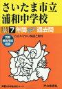 さいたま市立浦和中学校 7年間スーパー過 (平30 中学受験 419) 本/雑誌 / 声の教育社