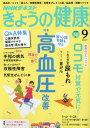 乐天商城 - NHK きょうの健康 2017年9月号[本/雑誌] (雑誌) / NHK出版