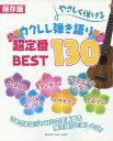 やさしく弾けるウクレレ弾き語り超定番BEST130 保存版[本/雑誌] / ヤマハミュージックエンタ