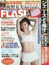 FLASH (フラッシュ) 2017年9/5号 【表紙】 松井珠理奈(SKE48)[本/雑誌] (雑誌) / 光文社